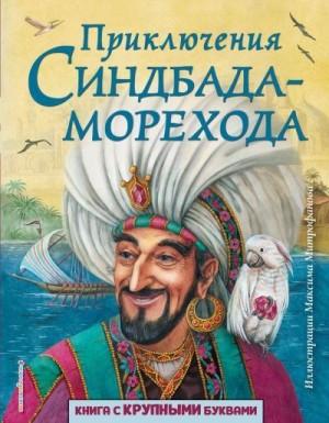 Арабские сказки - Приключения Синдбада-морехода