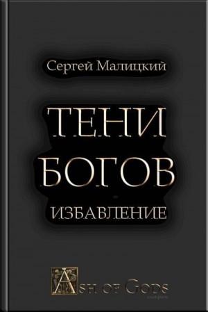 Малицкий Сергей - Тени Богов. Избавление