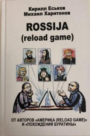 Еськов Кирилл, Харитонов Михаил - Rossija (reload game)