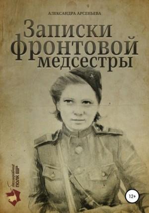 Арсеньева Александра - Записки фронтовой медсестры