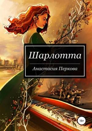 Перкова Анастасия - Шарлотта