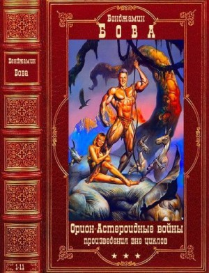 """Бова Бен - Циклы:""""Орион"""", """"Астероидные войны"""" и другие. Компиляция. Книги 1-11"""