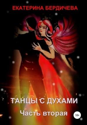 Бердичева Екатерина - Танцы с духами. Часть вторая