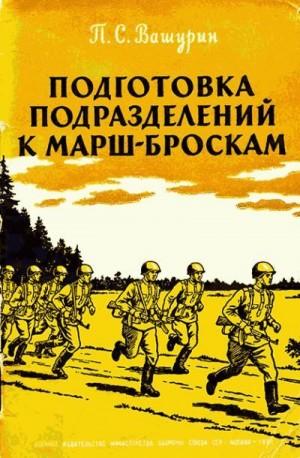 Вашурин Петр - Подготовка подразделений к марш-броскам