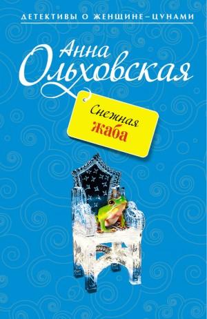 Ольховская Анна - Снежная Жаба