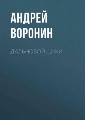 Воронин Андрей - Дальнобойщики