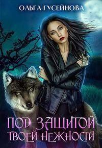 Гусейнова Ольга - Под защитой твоей нежности