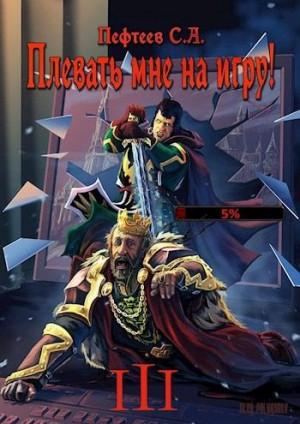 Пефтеев Сергей - Плевать мне на игру! Темная душа