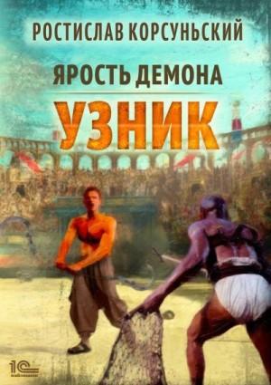 Корсуньский Ростислав - Узник