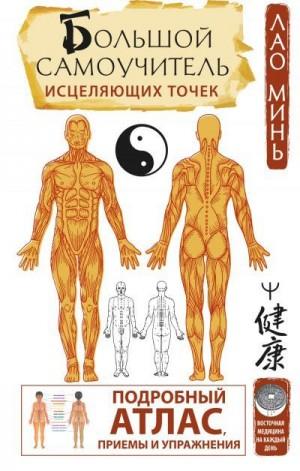 Минь Лао - Большой самоучитель исцеляющих точек. Подробный атлас, приемы и упражнения