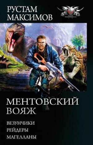 Максимов Рустам - Ментовский вояж: Везунчики. Рейдеры. Магелланы