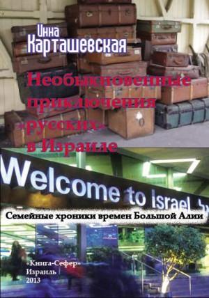 Карташевская Инна - Необыкновенные приключения «русских» в Израиле
