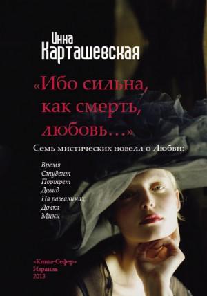 Карташевская Инна - Ибо сильна, как смерть, любовь…