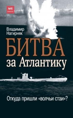Нагирняк Владимир - Битва за Атлантику. Откуда пришли «волчьи стаи»?