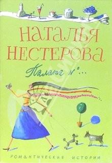 Нестерова Наталья - Палата №…