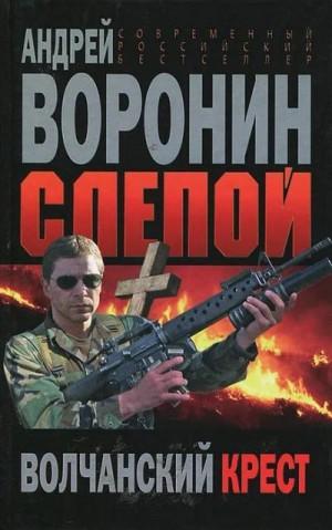 Воронин Андрей - Волчанский крест
