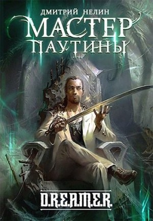 Нелин Дмитрий - Мастер паутины
