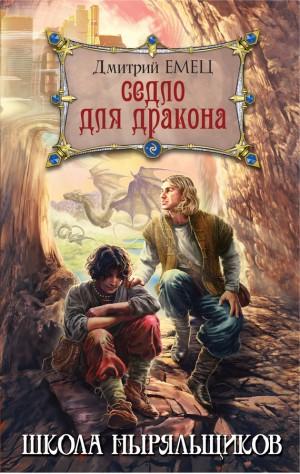 Емец Дмитрий - Седло для дракона