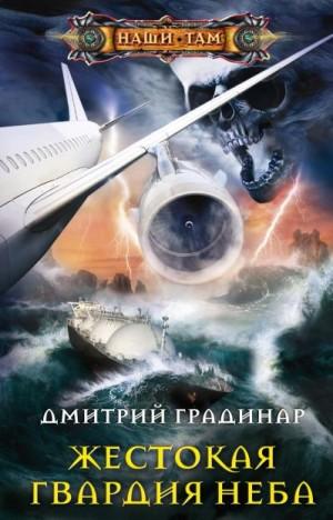Градинар Дмитрий - Жестокая гвардия неба
