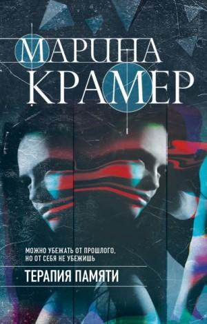 Крамер Марина - Терапия памяти