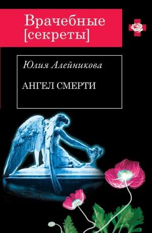 Алейникова Юлия - Ангел Смерти