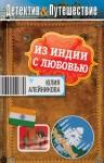 Алейникова Юлия - Из Индии с любовью