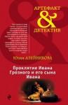 Алейникова Юлия - Проклятие Ивана Грозного и его сына Ивана