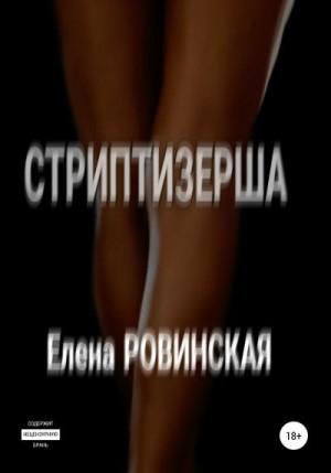 Елена Ровинская - Стриптизерша