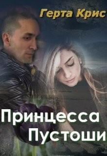 Крис Герта - Принцесса Пустоши