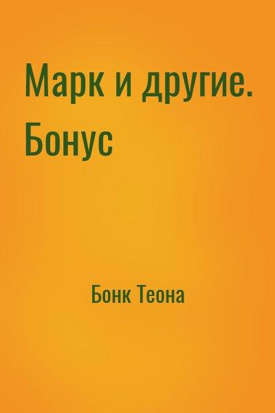 Бонк Теона - Марк и другие. Бонус