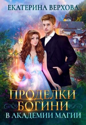 Верхова Екатерина - Проделки богини в академии магии