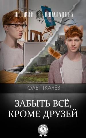 Ткачёв Олег - Забыть всё, кроме друзей