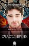 Серов Виктор - Счастливчик