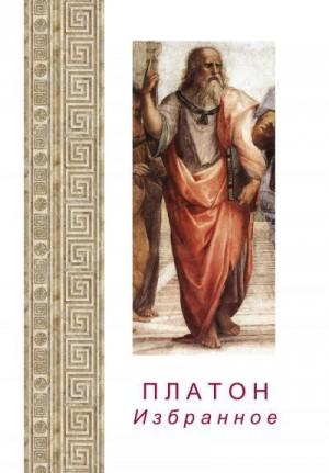 Платон - Платон. Избранное