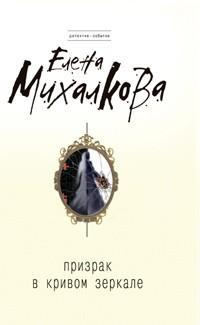 Михалкова Елена - Призрак в кривом зеркале