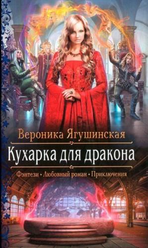 Ягушинская Вероника - Кухарка для дракона