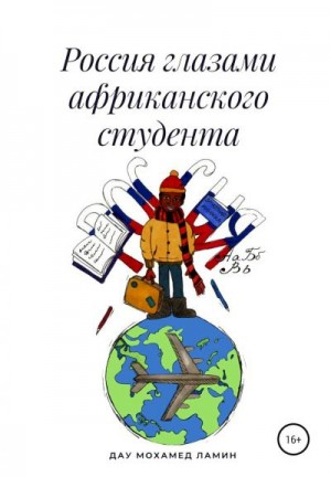 Дау Мохамед - Россия глазами африканского студента
