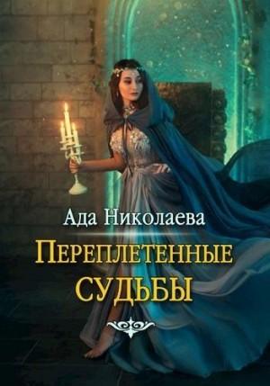 Николаева Ада - Переплетенные судьбы