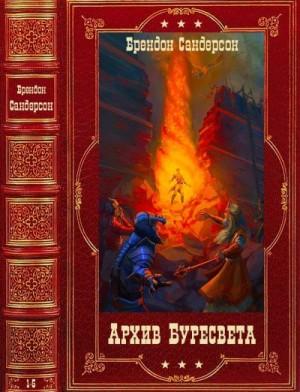 "Сандерсон Брендон - Цикл: ""Архив Буресвета"". Компиляция. Книги 1-5"