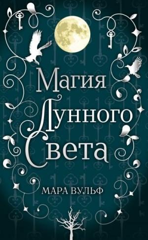 Вульф Мара - Магия лунного света