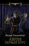 Гнаденберг Вадим - Первый курс