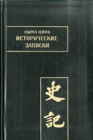 Сыма Цянь - Исторические записки. Т. VIII. Жизнеописания
