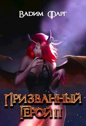 Фарг Вадим - Призванный Герой 2 18+