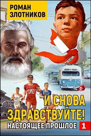 Злотников Роман - И снова здравствуйте!