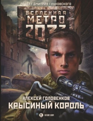 Головенков Алексей - Метро 2033: Крысиный король