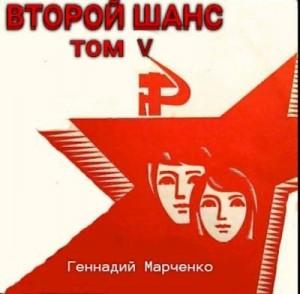 Марченко Геннадий - Второй шанс-V