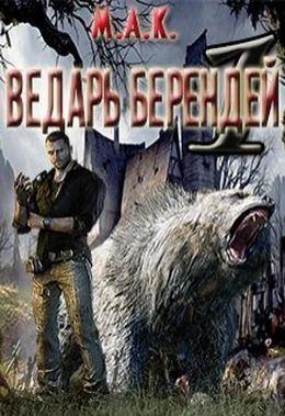 Калинин Алексей - Ведарь Берендей. Книга 1