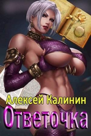 Калинин Алексей - Ответочка