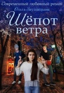 Заушицына Ольга - Шёпот ветра