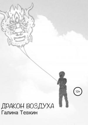 Тевкин Галина - Дракон Воздуха